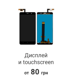 Дисплей и touchscreen 80 грн