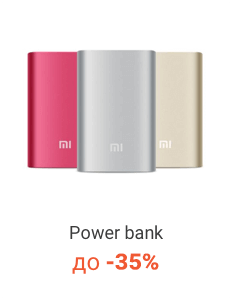Power bank до -35%