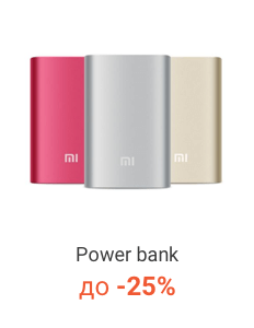 Power bank до -25%